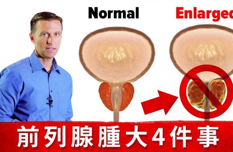 良性前列腺腫大  治療
